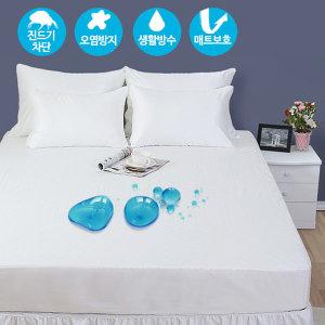 방수커버/오염방지/진드기방지/침대매트리스/라텍스