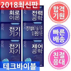 동일출판사/2018 전기기사 시리즈 세트(전6권)