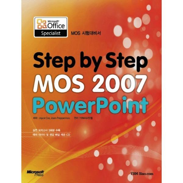 YBMSISA STEP BY STEP MOS 2007 POWERPOINT (CD1장포함)