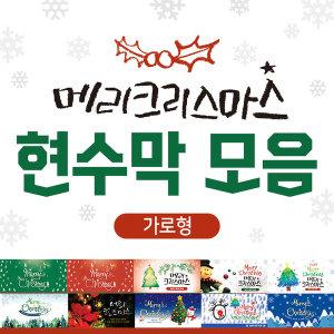 크리스마스 현수막 모음