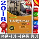 책과상상 2018 에너지관리기능사 필기 (보일러기능사 포함) (NO:9362) 2.0 에너지관리기능사필기