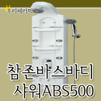 참존바디샤워기ABS500/참존바스/샤워수전/샤워기/한샘