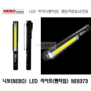 니보 NEBO LED라이트랜턴NE6373 캠핑등/작업등/손전등
