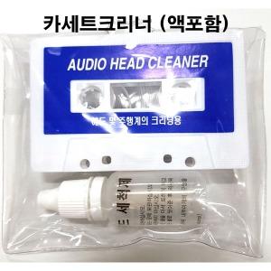 카세트테이프 크리너 습식 녹음기 오디오 전축 자동차