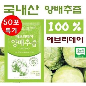 에브리데이 양배추즙 50포/ 양배추100%