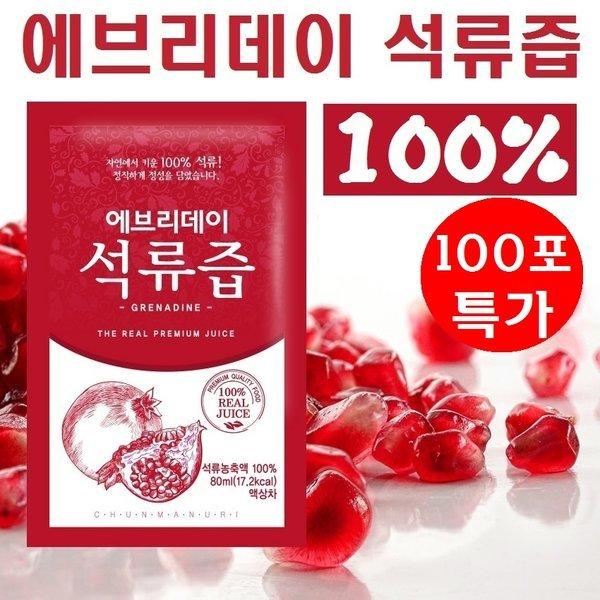 에브리데이 석류즙 100포/ 석류100%(15Brix)