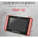 PMP-50 사파7인치LED 멀티플레이어/노래방/영화/MP3/