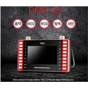 PMP-30 사파4.3형LED화면 멀티플레이어 사진 영화 MP3