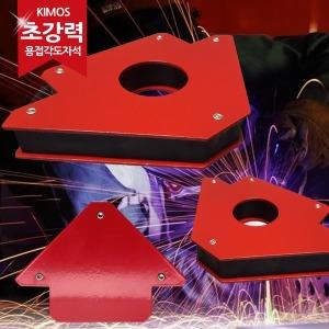 (KIMOS)초강력 용접자석 용접용품 용접공구 자화기