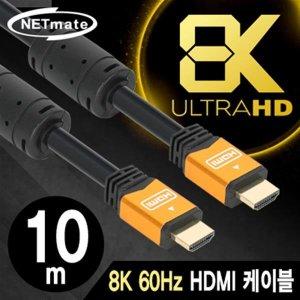 NETmate NMC-HQ10G 8K 60Hz HDMI 2.0 Gold Metal 케이