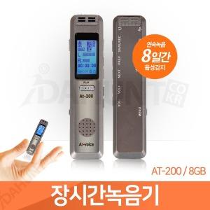 초소형녹음기 강의녹음기 음성녹음 AT-200(8GB)