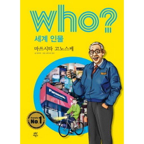 후 who  마쓰시타 고노스케 -Who  세계 인물 20