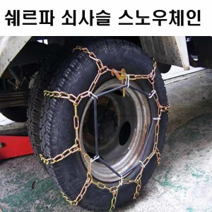 초강력 사슬체인 1톤봉고 포터 더블캡 표준캡 쇠사슬