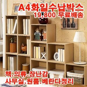 성진 공간박스 국산자재사용 A4화일수납정리함 책꽂이