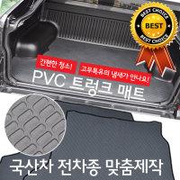 예스카 트렁크 PVC 고무 바닥자동차 매트