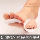 실리콘 1구 발가락 베개 쿠션 발가락보호대 FM-07