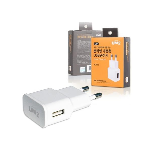 UM2 USB충전기 HC512 (DC5V 1.2V)