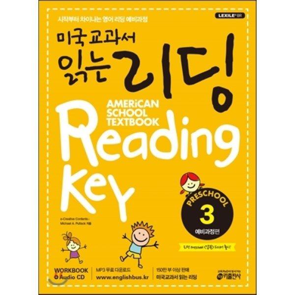 미국교과서 읽는 리딩 Reading Key Preschool 예비과정편 3  Creative Contents