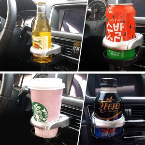 OMT 송풍구 차량용 컵홀더 음료수 컵받침대 SD-1003
