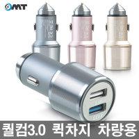 퀵차지3.0 고속 2포트 차량용 충전기 OC-QC30 티타늄