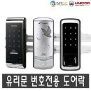 머큐리/포인트/초이스유리문용/유리문도어락/번호키