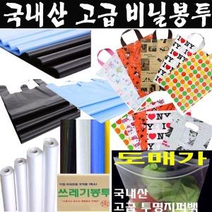 A급검정비닐봉투/팬시비닐쇼핑백/쓰레기봉투/비닐봉지