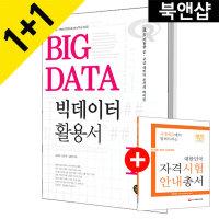 시대고시기획/빅데이터 활용서   - R을 이용한 중ㆍ고급 데이터 분석(오늘출발/무료배송)