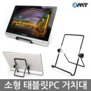 OMT 접이식 각도조절 미니 태블릿거치대 OTA-ST100