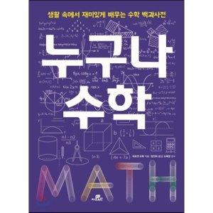 누구나 수학 : 생활 속에서 재미있게 배우는 수학 백과사전  위르겐 브릭
