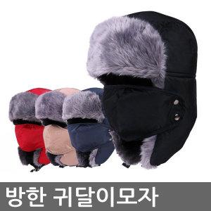 귀달이모자/귀마개/군밤/방한마스크/겨울/털/스키