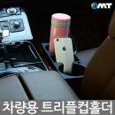 OMT 차량용 핸드폰 컵홀더  사이드포켓 OCA-3HOLDER