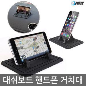 1초간편거치 OMT 대쉬보드 핸드폰 거치대 OSA-146