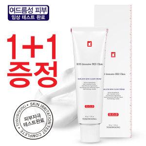 1+1레드클리닉 오발리신크림/여드름피부임상완료/진정