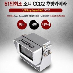 모델DP-9900/화물차/중장비/버스/탑차전용 후방카메라