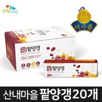 산내마을/팥 양갱 40gX20개/간식/무방부제/강원이야기
