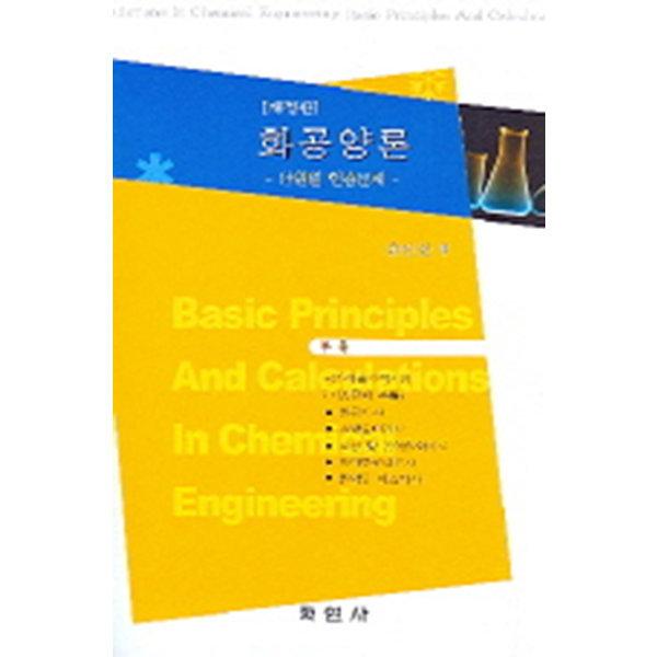 화공양론  학연사   윤진산