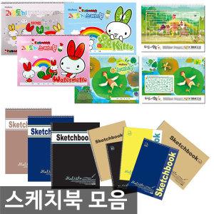 스케치북 모음/어린이스케치북/크로키북/드로잉북