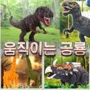 움직이는 공룡 장난감 티라노 로보트 크리스마스 선물