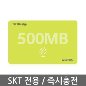 (SK텔레콤) T데이터쿠폰 500MB
