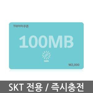 (SK텔레콤) T데이터쿠폰 100MB / 실시간 충전