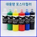 FAS포스터페인트 250ml 6색 세트/포스터컬러/미술수업