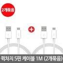 삼성 갤럭시 노트/휴대폰 충전기 5핀 고속 충전케이블