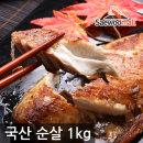 국산 순살고등어 1kg 9~11팩 천일염(국산)0.5% HACCP
