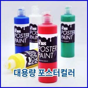 FAS포스터페인트 250ml 낱색/포스터컬러/미술수업