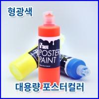 FAS포스터페인트 250ml 형광색 낱색/포스터컬러