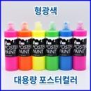 FAS포스터페인트 250ml 형광색 6색 세트/포스터컬러