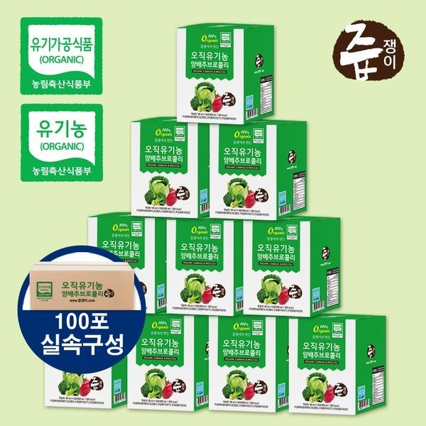 즙쟁이 유기농 양배추브로콜리즙 100포 실속구성