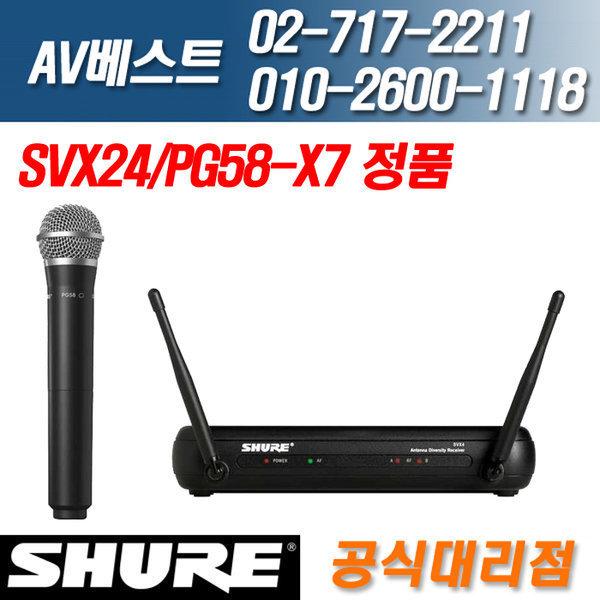 슈어 SVX24/PG58 무선 핸드 마이크 정품 당일배송