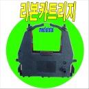 프린터/JP4850 JP3750 JP3800 DL3800/리본 카트리지