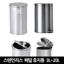 무소음 스테인리스 휴지통 페달쓰레기통 3L~20L